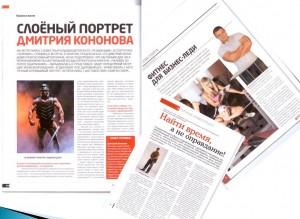 статьи и интервью Дмитрия Кононова