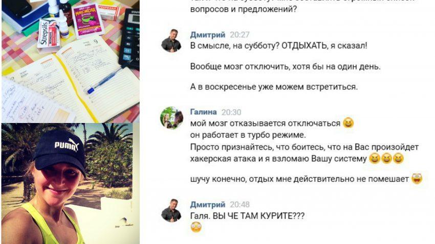 Трудовые будни моего персонального помощника, Галины Голубкиной :)
