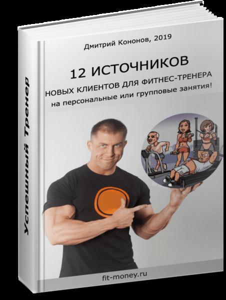 12 источников клиентов для фитнес-тренера книга